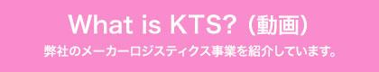What is KTS? (動画)