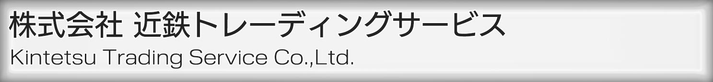 株式会社 近鉄トレーディングサービス